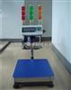 tcs30kg工业电子秤,带三色报警灯的电子称防水台秤