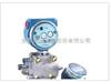 (膜盒L)EJA110A差压变送器