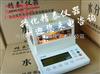 台式卤素水分测定仪  卤素水份仪 含水量检测仪