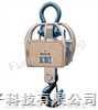 OCS防滋防热钢包电子秤,防滋防热钢包电子秤