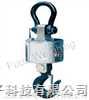 OCS钢包无线打印电子吊钩秤,钢包无线打印电子吊钩秤