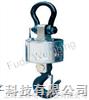 OCS30T防磁防热钢包电子吊钩秤,电子吊钩秤厂家
