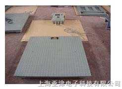 标准青海1吨防爆电子秤•浦东2吨防爆地磅