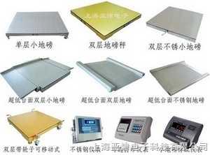 SCS10T不锈钢电子磅  10T不锈钢电子地磅  全不锈钢电子地磅秤 