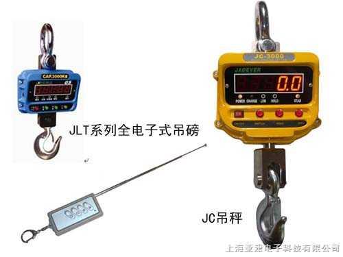 OCS-15T15吨电子挂钩磅亚津供15吨电子吊秤定制大称量吊秤